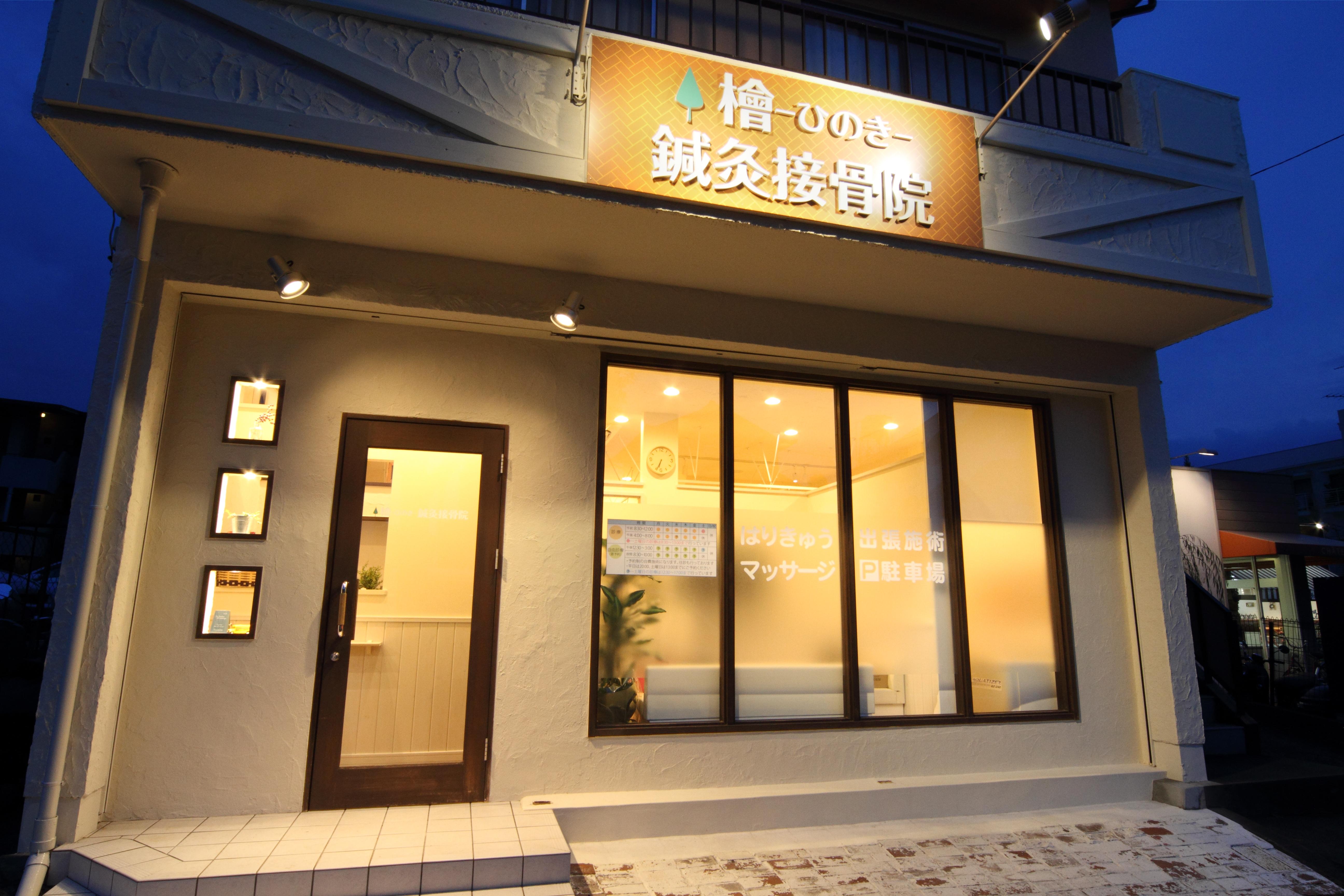 檜-ひのき-鍼灸接骨院
