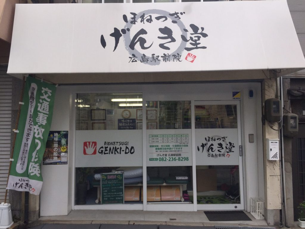 ほねつぎげんき堂 広島駅前院