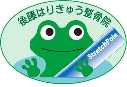 後藤はりきゅう整骨院goto-logo-new-2.jpg